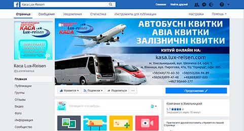 купити квиток на автобус онлайн