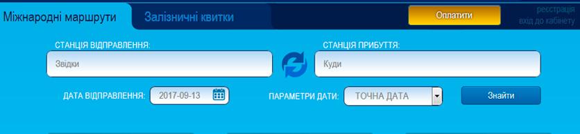 forma_poshuku_kvutkiv_na_avtobus