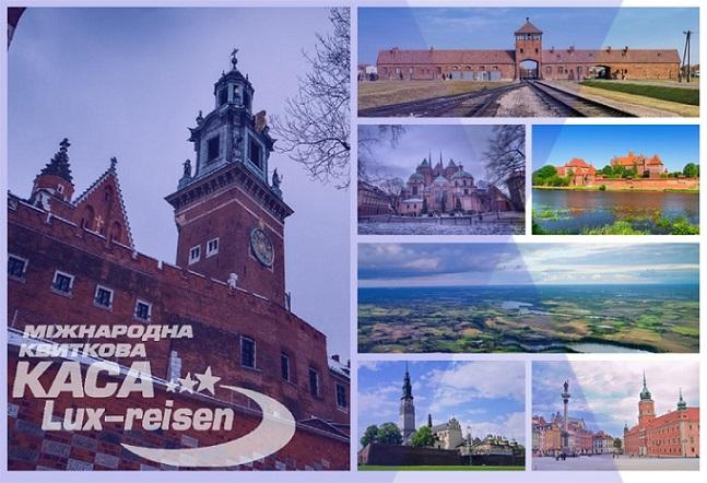 колаж з місцями в Польщі