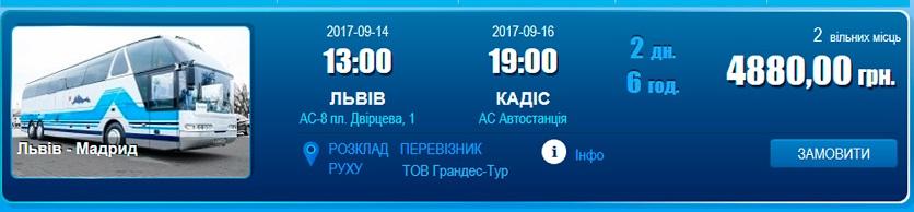 kupiti_kvitok_lviv_kadis_01