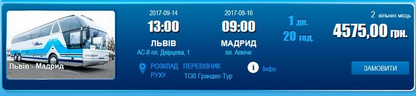 kupiti_kvitok_lviv_mandrid_01