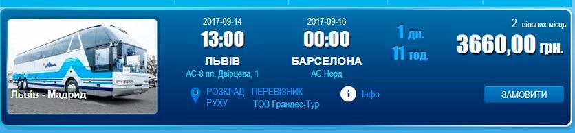 kupiti_kvitok_na_avtobus_lviv_barselona