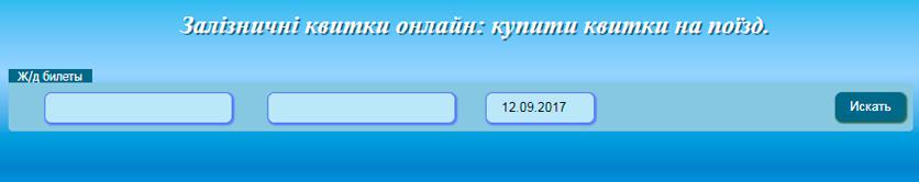 kvitok_na_poizd_01