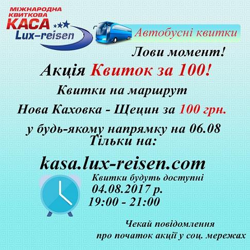 Квиток на автобус 100 грн